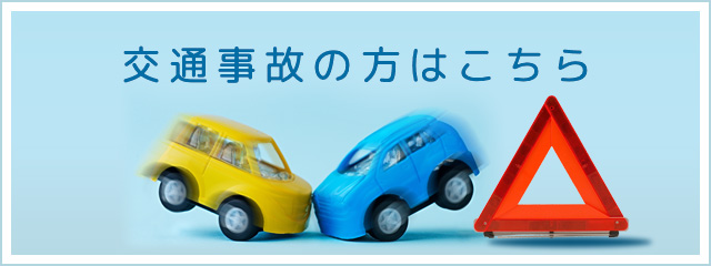 交通事故の方はこちら